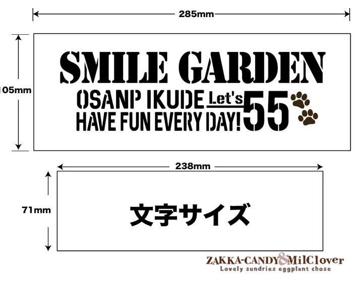 ステンシルシート SMILE GARDEN 55【ハンドメイド DIY】