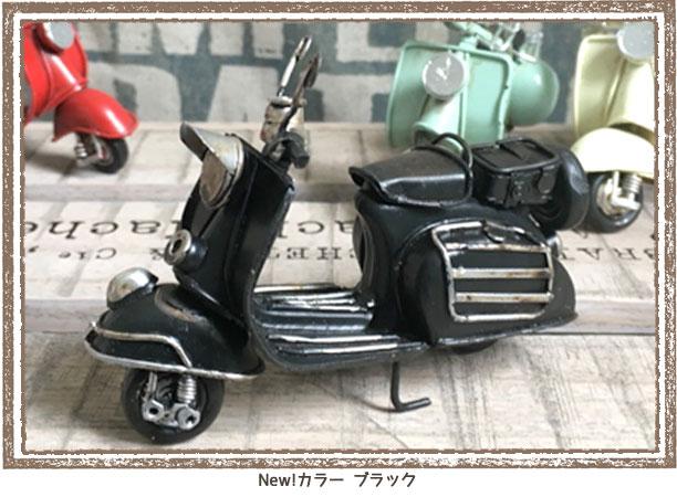 【ベスパのようなスタイルがかっこいいバイクのオブジェ】ノスタルジックデコ スクーター