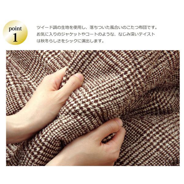 【送料無料】ツイード調 薄掛けこたつ布団 ラウル 長方形 205×285cm  【おしゃれ|ナチュラル|炬燵布団|コタツ布団|こたつふとん|こたつぶとん|あたたかい|暖か|防寒】