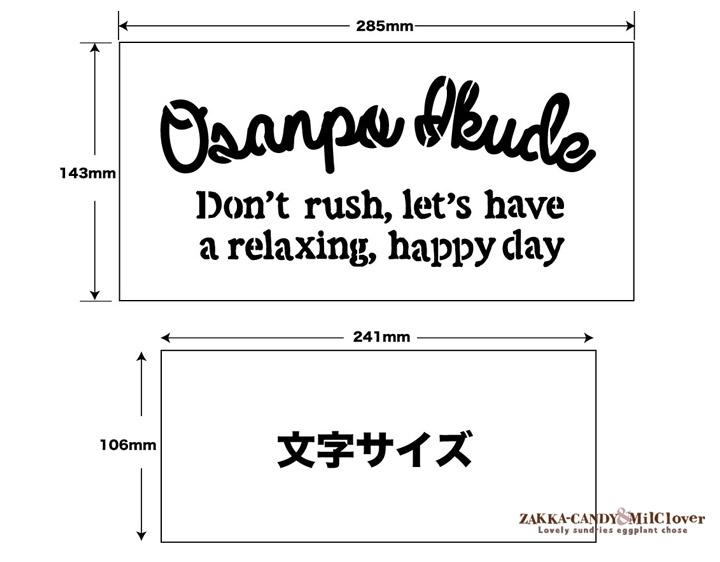 オリジナル ステンシルシート OSANPO IKUDE【ハンドメイド DIY】