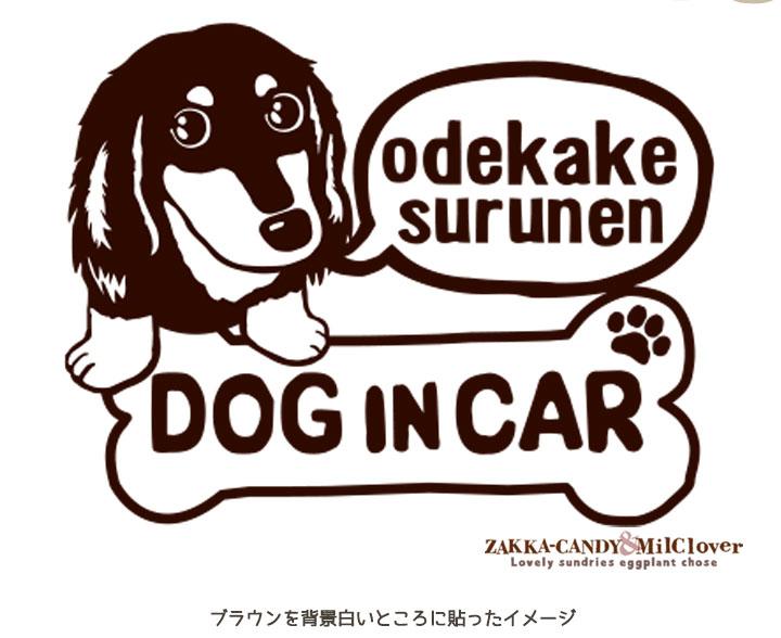 うちの子ステッカー ドッグインカー ダックス 「ODEKAKE」