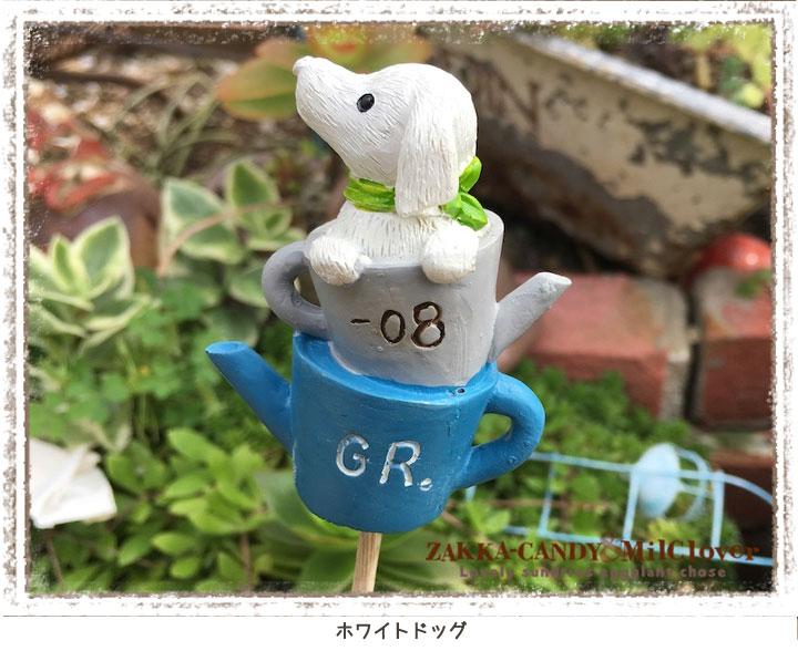 ガーデンピック ジョーロとワンコ【友膳 ガーデンピック ナチュラルガーデン】