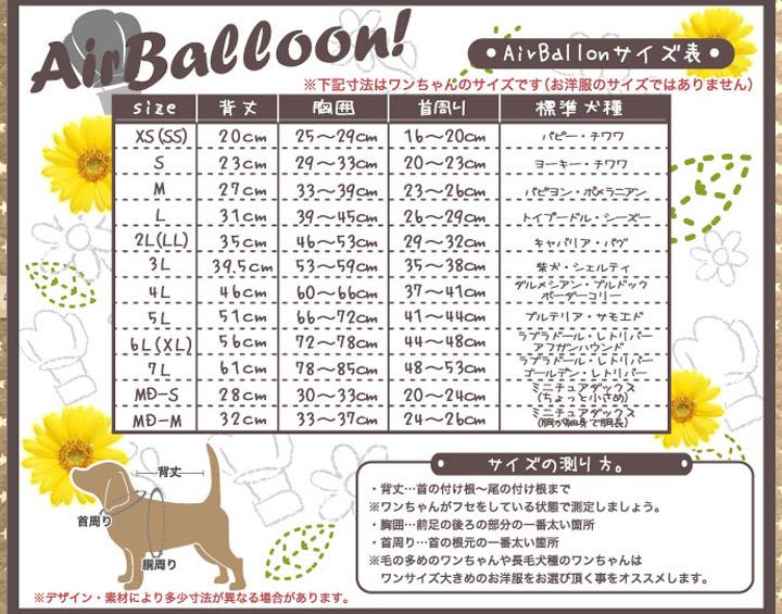 Air Balloon(エアバルーン) わんこ服 犬服 のびのびオールインワンDMサイズ【メール便OK】