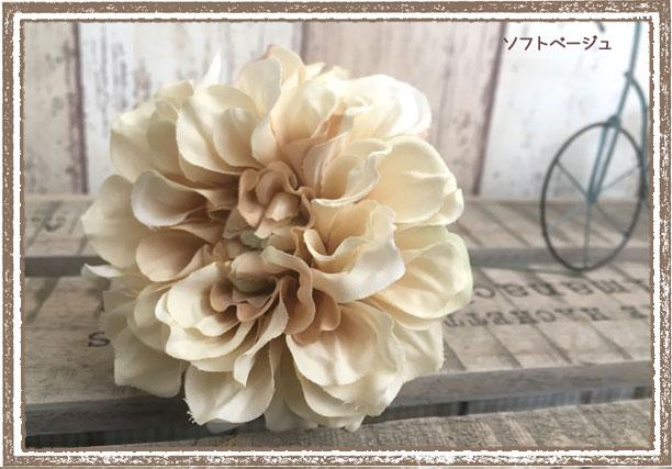 ダリアピック【アーティフィシャルフラワー 造花】