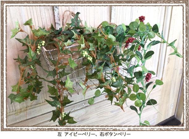 ベリーハンギンング【フェイクグリーン アーティフィシャルフラワー 造花】