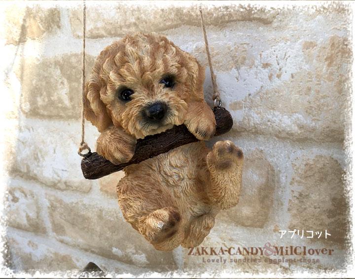 可愛いわんこの置物 ブランコ トイプードル【ガーデン いぬ ドッグ 】