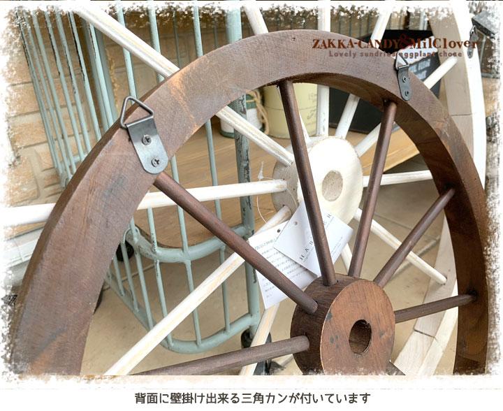 木製車輪 ウッド ホイール ガーデンウィール【アンティーク調 ナチュラルガーデン】
