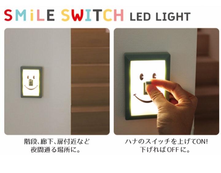 スマイルスイッチ LEDライト ウッディ【壁に可愛く便利なライト】