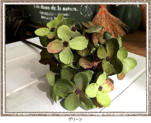ハイドランジアバンチ(1束3本)【フェイクグリーン アーティフィシャルフラワー 造花】
