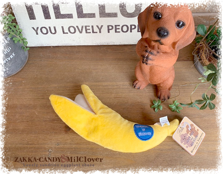 わんこのおもちゃ LOVE PETS by BESTEVER バナナのぬいぐるみ【いぬ プレゼント PETTOY】