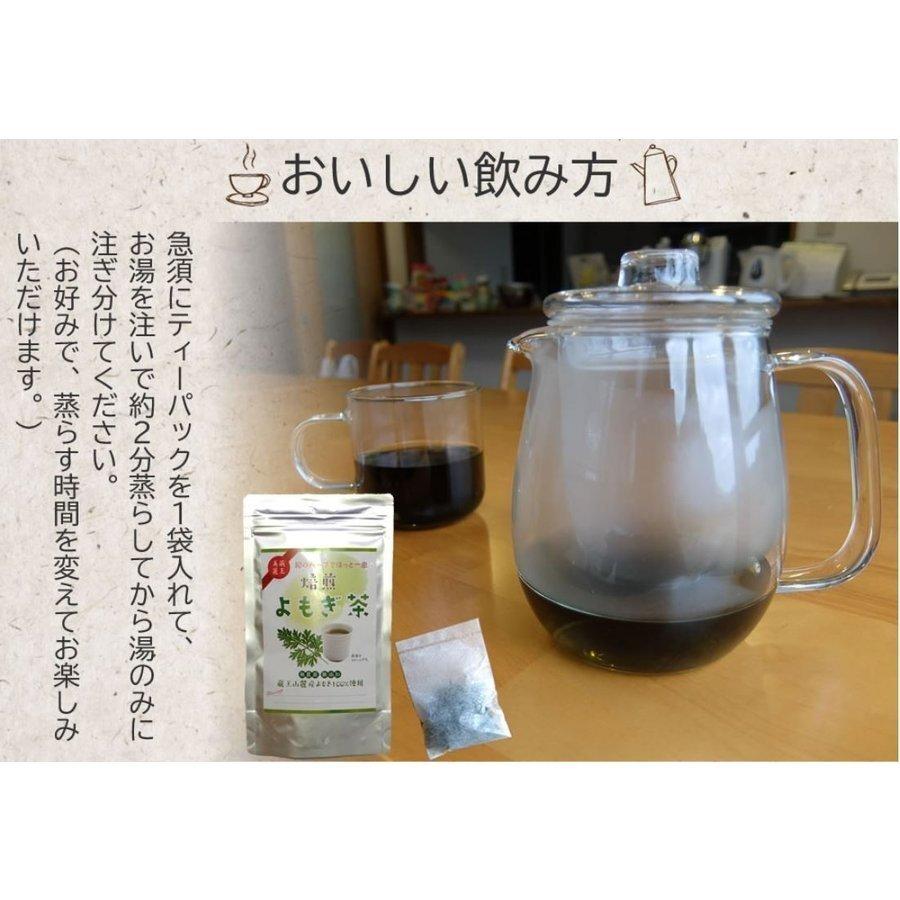蔵王焙煎よもぎ茶(2グラム×12袋)