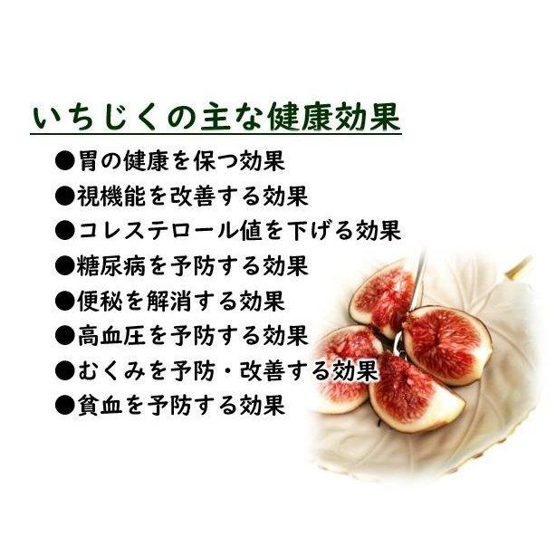 蔵王いちじく甘露煮(200g)