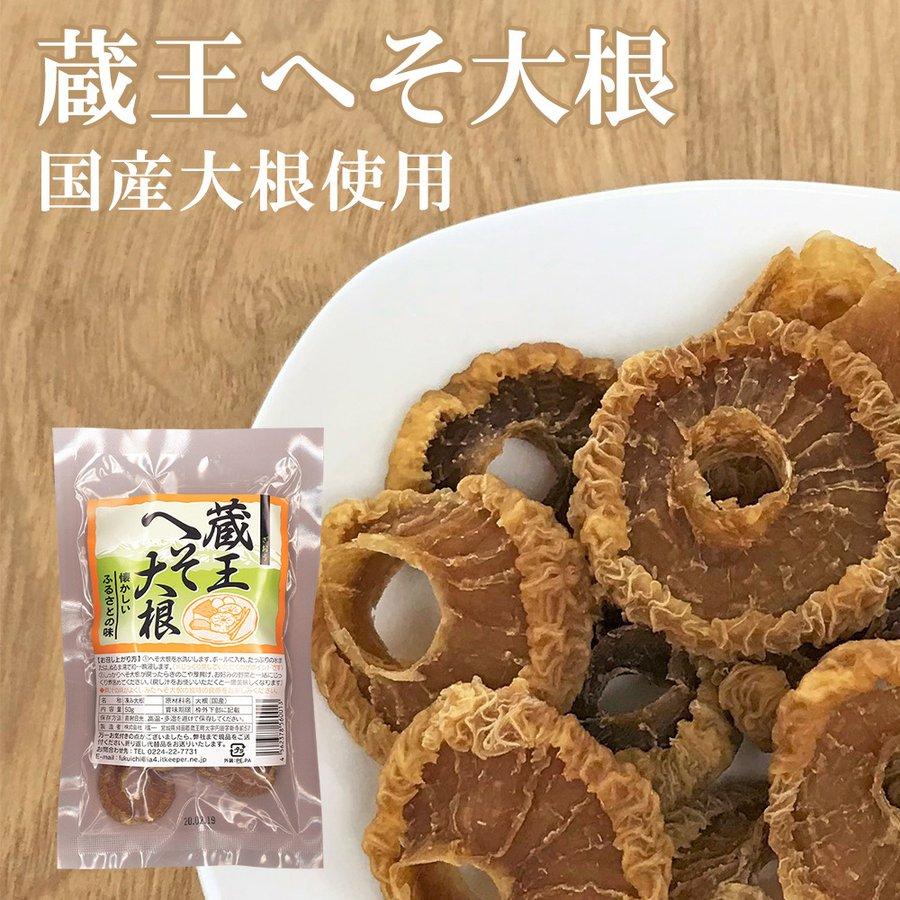 蔵王へそ大根(乾燥野菜/凍み大根)50g