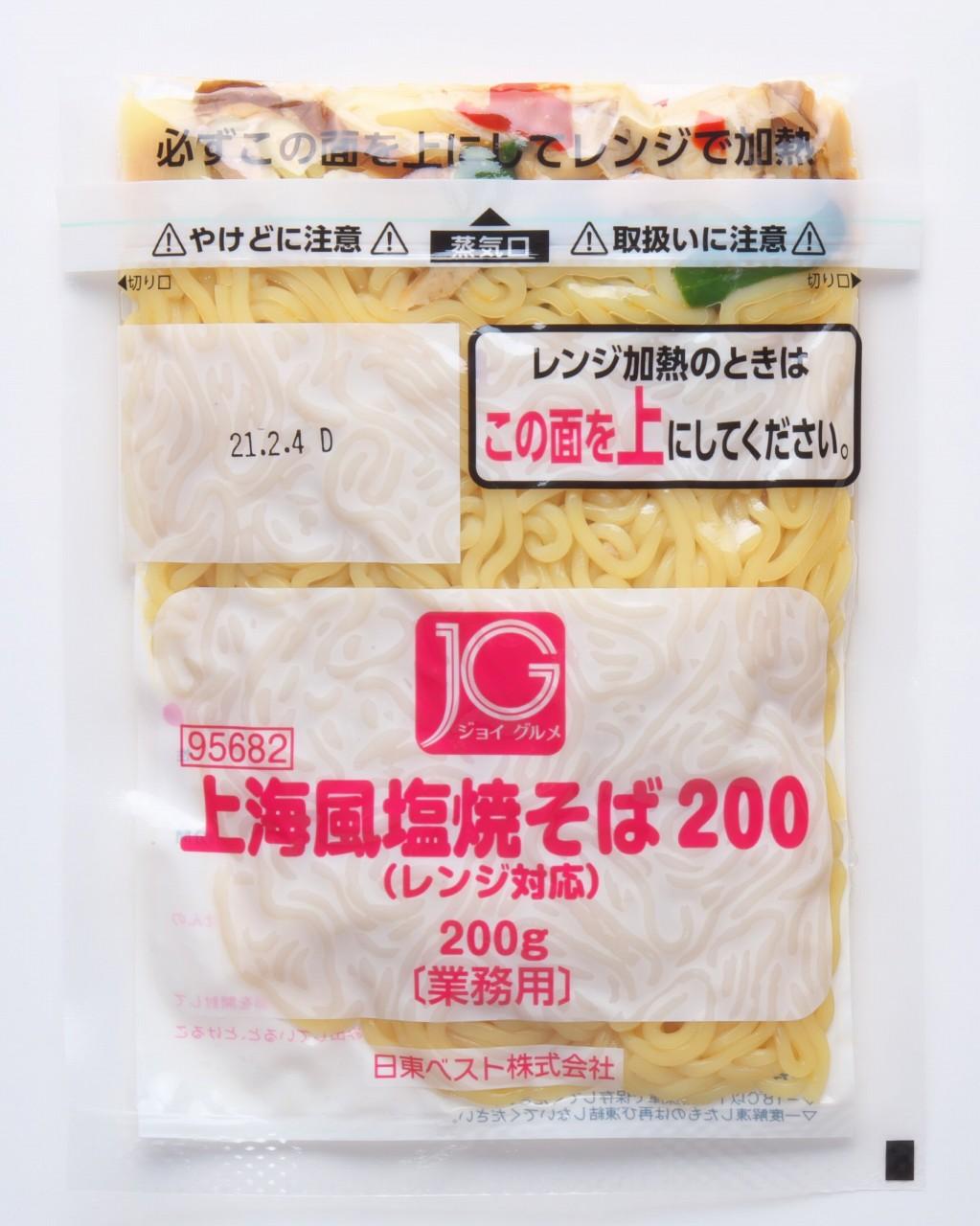 日東ベストの冷凍食品「上海風塩焼きそば」1パック200g×5食セット
