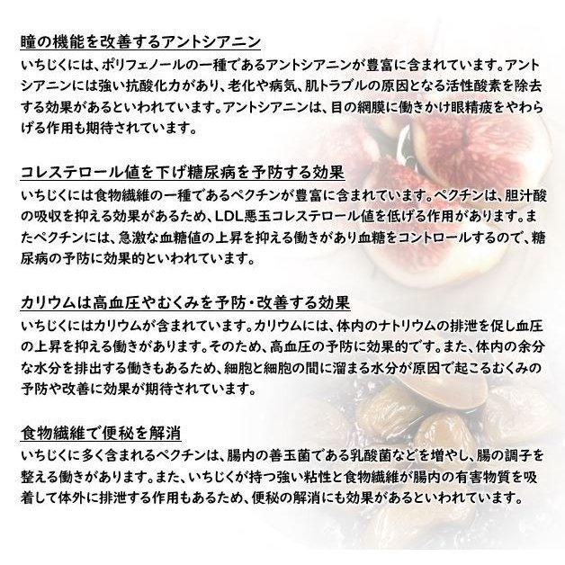 【送料無料】蔵王いちじく甘露煮(200g×3個)
