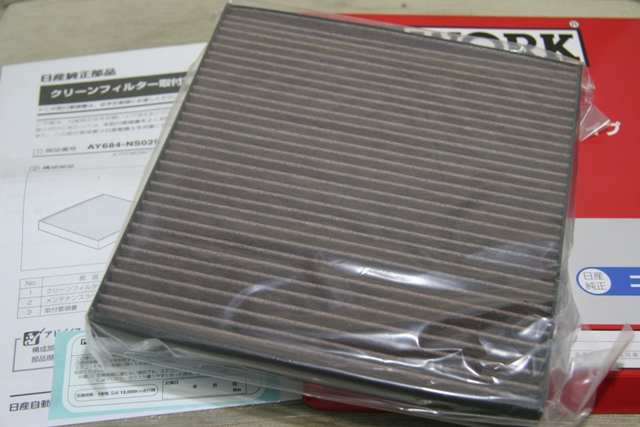 Z34 日産エアコンフィルター AY685-NS029 PM2.5対応