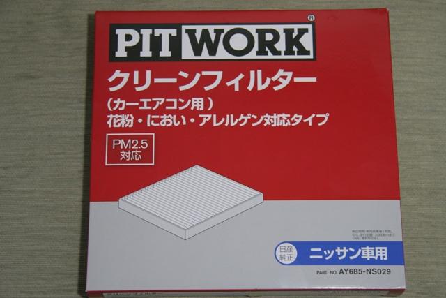 フェアレディZ34 日産純正エアコン クリーンフィルター PM2.5対応