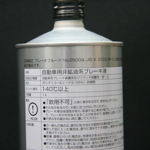 日産純正ブレーキフルード 2500 NR−3  1L