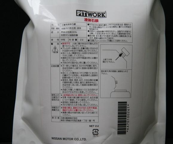 日産純正 液体石鹸 2L 詰め替パック
