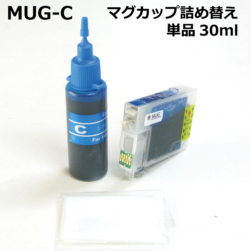 エプソン MUG-4CL マグカップ 対応 詰め替えインク 単品 CYAN シアン 30ml