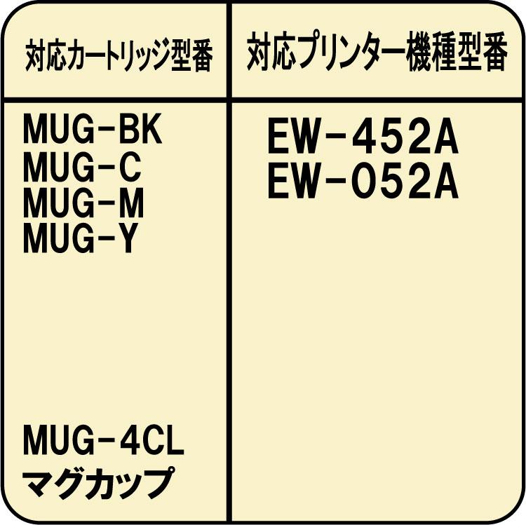 エプソン MUG-4CL マグカップ 対応 詰め替えインク 単品 黒 BLACK 30ml