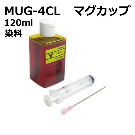 エプソン epson MUG-Y マグカップ 対応 染料イエロー 120ml 詰め替えインク リピートインク インジェクター付
