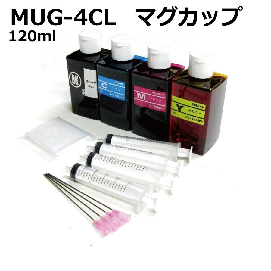 エプソン epson MUG-4CL マグカップ 対応 詰め替えインク リピートインク 120ml x 4色 インジェクター付