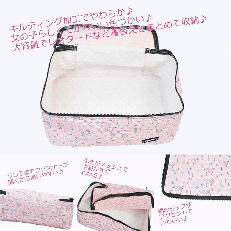 バレエグッズ 旅行用スーツケース整理バッグ 大サイズ 新体操 zeemax ma9106 【送料無料|即日発送】