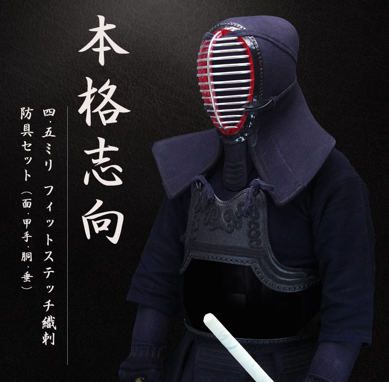 高級本格派ミシン刺 4.5mmフィットステッチ紺革剣道防具セット