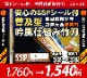 【全国道場少年剣道大会使用可】SSPシール貼付普及型吟風仕組竹刀32〜38