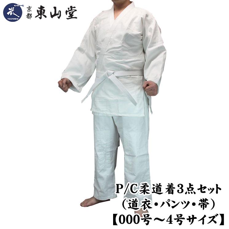 【お買い得】P/C柔道着3点セット(道衣・パンツ・帯)