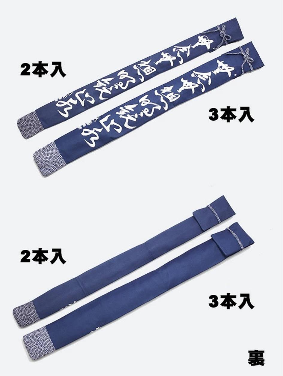 鹿革風白文字入略式竹刀袋 『無念無想明鏡止水』2本入 3本入【在庫限り】