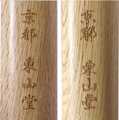 杖・棒 文字レーザー彫り
