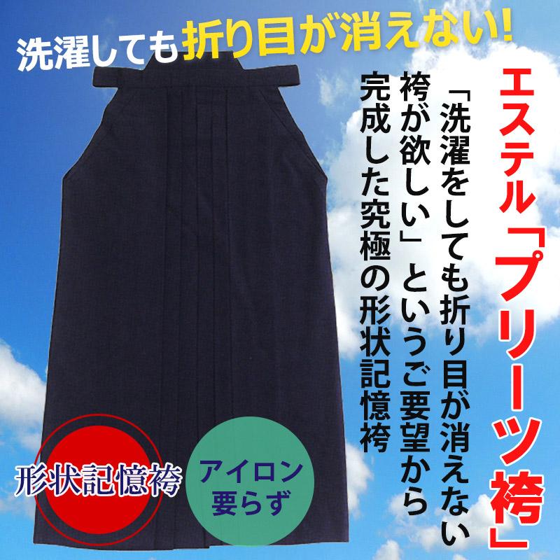 【ポイント3倍】エステルプリーツ剣道袴