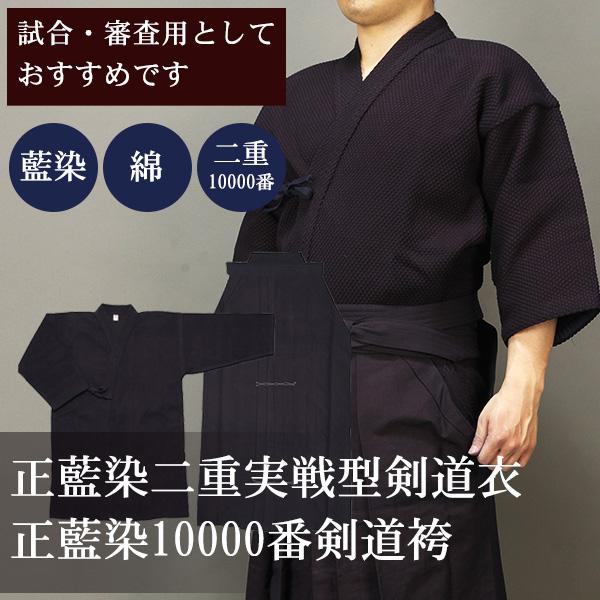 正藍染二重実戦型剣道衣+正藍染10000番剣道袴