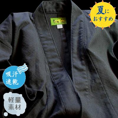 純綿薄型刺子居合道衣「和楽」