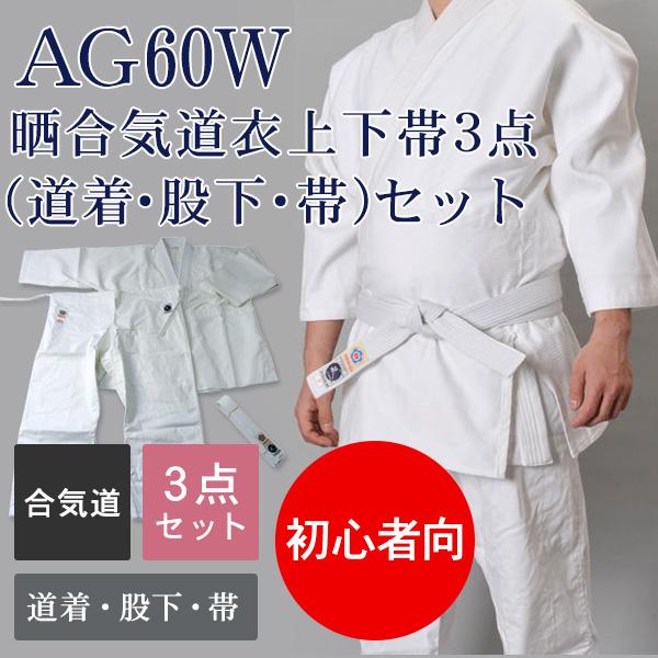 AG60W 晒合気道衣上下帯3点(道着・股下・帯)セット