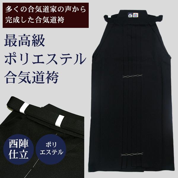 最高級ポリエステル合気道袴