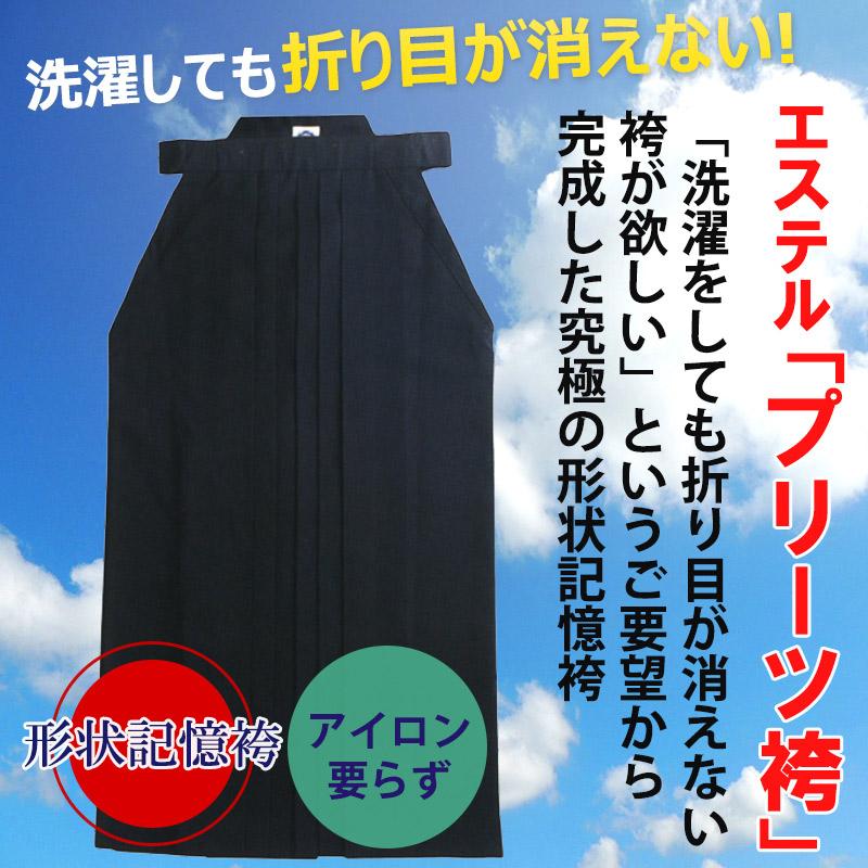 【ポイント3倍】エステルプリーツ合気道袴
