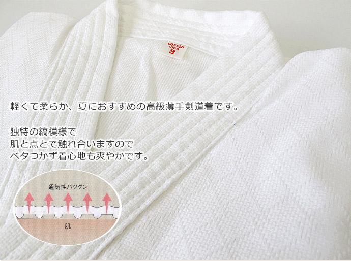 夏用高級薄手晒剣道衣『サラリ』