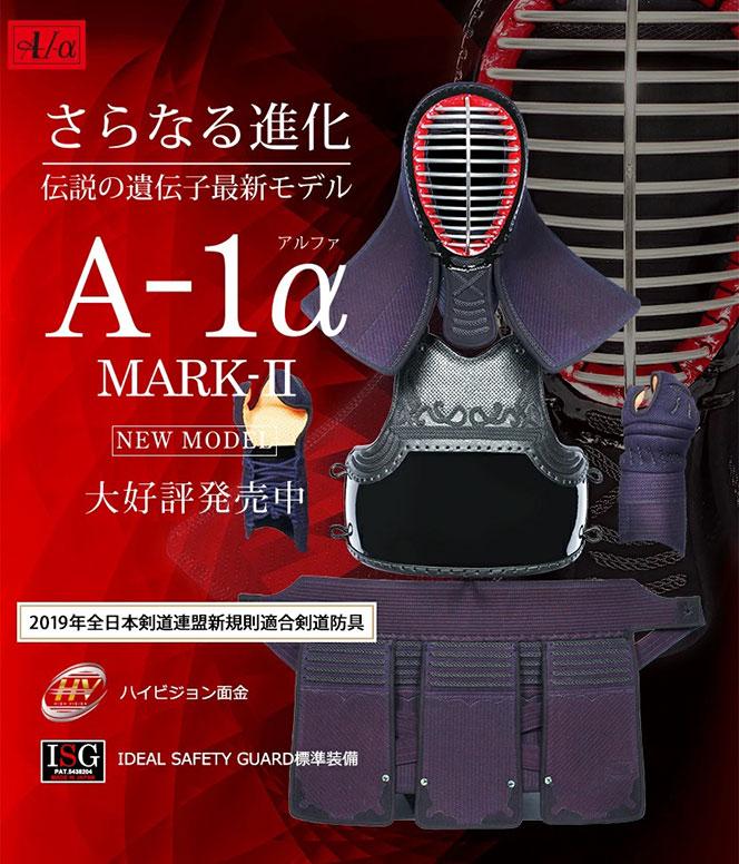 『A-1α MARK-2』 剣道防具セット