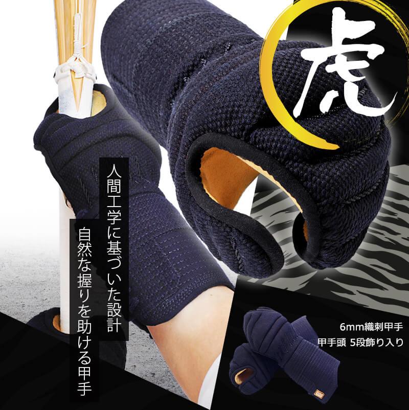 6ミリ織刺防具甲手「虎」【期間限定感謝特価!】