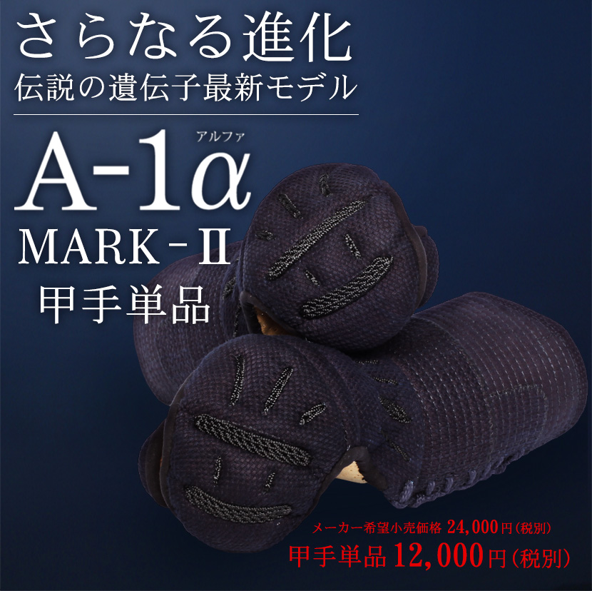 新モデル『A-1α MARK-2』甲手単品