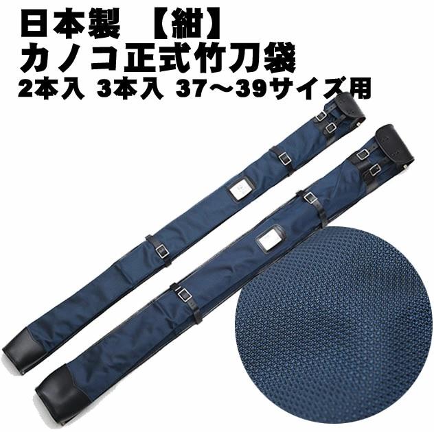 紺 カノコ正式竹刀袋 日本製【在庫限り】
