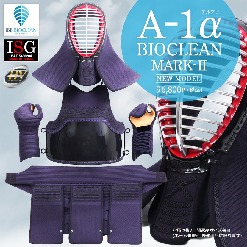 最新・抗菌防臭モデル! 『A-1αBIOCLEAN(バイオクリーン)Mark2』【剣道防具専用洗剤プレゼント中】