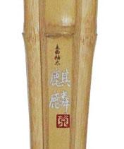 実戦型柄太立面削り竹刀 『麒麟(きりん)』銀印