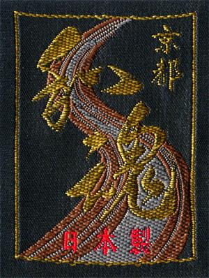 【ポイント3倍】武州正藍染「和魂」剣道袴11000番