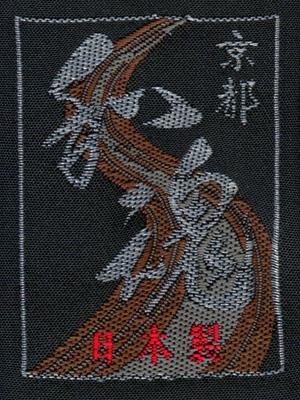 【ポイント3倍】武州正藍染「和魂」剣道袴8800番