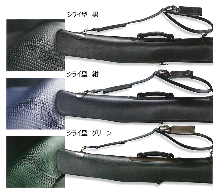 【寶船】刀剣ケース 本牛革カリーナ(刺繍ネーム必須)