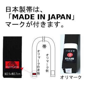 【イサミ】空手用黒朱子帯(サテン厚芯)
